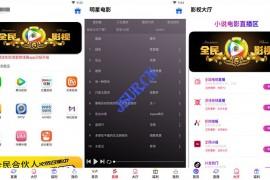 新版影视app全新前后端UI千月影视五级分销+教程