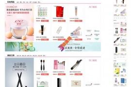 化妆品商城微信支付+模板+团购+限时秒杀+积分兑换+手机wap