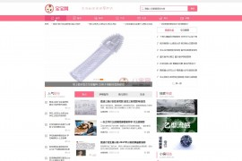 织梦cms健康育儿母婴新闻资讯类网站mip整站源码(三端同步)