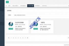 微信机器人网页版V2.2.2网站源码