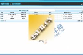 基于SSH框架的java CRM客户关系管理系统