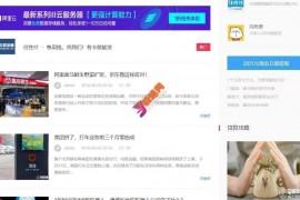 织梦网贷口子,贷款资讯源码可封装app