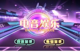 梦港电玩最新二开版本+2套UI+电玩城版本