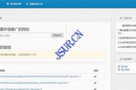 在线批量群发外链SEO外链一键优化网站源码