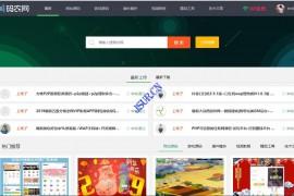仿码农网整站源码 资源下载平台展示销售平台源码