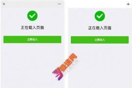 php微信QQ域名防封防红防屏蔽系统源码
