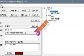 BCF文件修改器一建关联