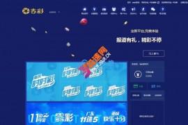 最新PHP春彩时shi彩源码程序分享