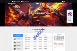 王者荣耀排位代练接单网站源码