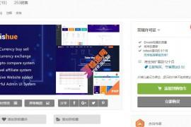 PHP虚拟货币交易系统