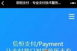 恒信支付源码+个码支付+服务器打包完整不缺