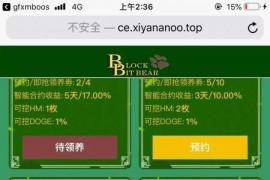 熊猫区块链系统源码+搭建教程