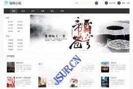 小说网站源码|狂雨小说cms v1.0.6程序