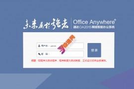 仿通达企业OA办公 asp.net源码