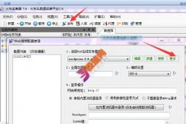 wordpress火车头发布接口以及测试采集规则高级版,支持自定义字段