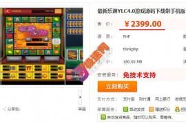 乐通YLC4.0带手机版系统源码