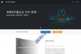 AMA智能交易機器人网站打包