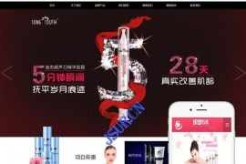 香水美容化妆品公司织梦dedecms模板(带手机端
