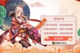 网狐二开日系风格趣游房卡
