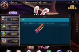 大富豪兔女版三网互通游戏平台+pc+安卓+苹果+20款游戏
