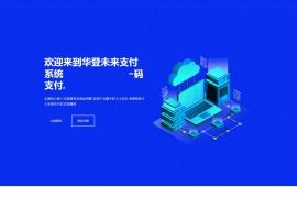 PHP未来码支付V1.3 网站源码