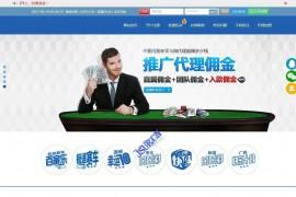 聚友熊猫彩票带wap手机版+独立代理后台+整站
