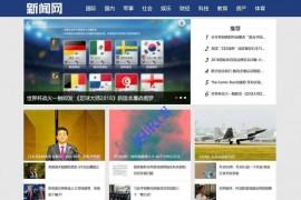 社会娱乐新闻网类网站织梦模板(带手机端)