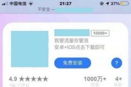 仿IOS应用APP下载页源码