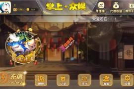 php飞禽走兽游戏H5+免签支付+教程