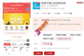 狮子鱼社区团购独立源码v17.2.0 最新版(前后端源码)