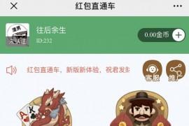 红包直通车2.0改版二开可直接登录+微信登录