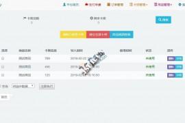 自动发卡PHP平台源码易支付接口+码支付接口