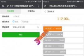 TP独立打卡赚钱公众号+手机wap登录注册双版本