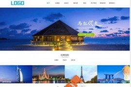 dede响应式旅游公司官网类网站织梦模板(自适应手机端)