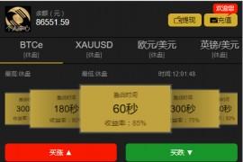微信币圈/链合顶级UI独家决战60秒/微交易/微盘/时间盘/外汇盘源码