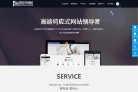 联网网络建站设计类企业织梦dedecms模板(带手机端)