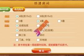 H5房卡四川麻将源码 H5手机游戏完整源码