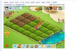 仿QQ农场游戏牧场和鱼塘游戏 DZ绝版商用插件
