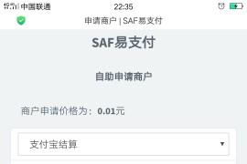 第四方免签约SAE易支付二开版本源码|可对接多种支付方式+开源版全解密