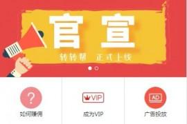 微信朋友圈任务分享自动挂机赚钱源码火爆推广运营版