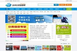 php分类信息网源码 手机端电脑端门户网站源码豪放大气台州信息网