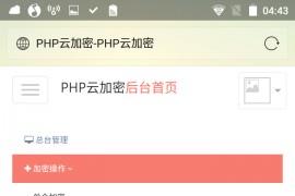 PHP程序加密系统网站源码