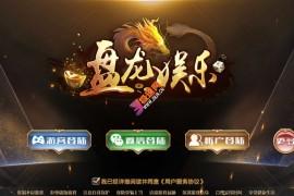 U3D拉霸盘龙娱乐/三端通/独立PC端