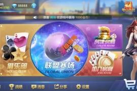 网狐畅游大联盟源码+部署教程视频