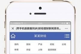 财经理财新闻资讯门户网站源码 带手机移动端 织梦dedecms模板