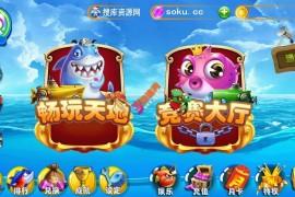 3D欢乐岛+单打鱼+专业打鱼+比赛
