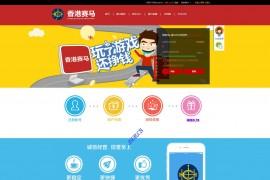 香港赛马源码+幸运28+PCDD程序完整修复采集+赛马直播+代码开源